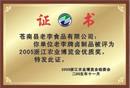 2005浙江农业博览会优质奖