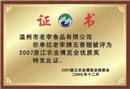 2007浙江农业博览会优质奖