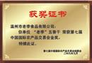 第七届中国国际农产品交易会金奖