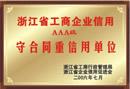 浙江省工商企业信用3A级守合同重信用单位