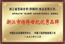 浙江市场跨世纪优秀品牌