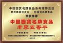 中国国货名牌大奖网手机app下载大奖国际平台大奖网备用网址干